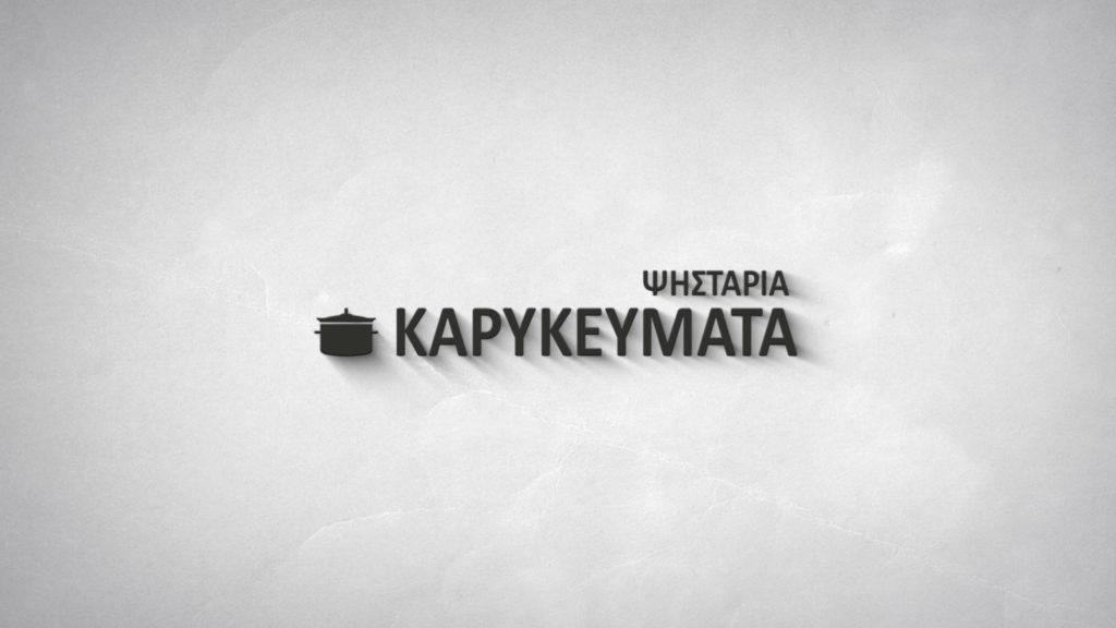 Ψησταρία Καρυκεύματα | Logo Reveal